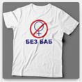 Купить футболки