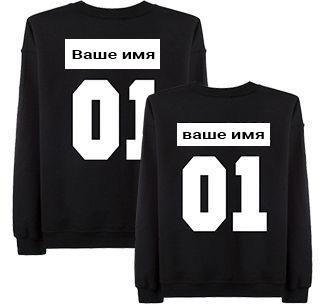 Заказать именные свитшоты у нас на Print.StudioSharp.ru