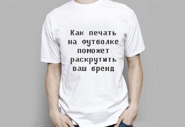 Печать на футболках на заказ в Москве на Таганской