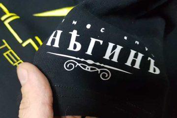 Печать на футболках в Москве за 790 рублей Print.StudioSharp.ru
