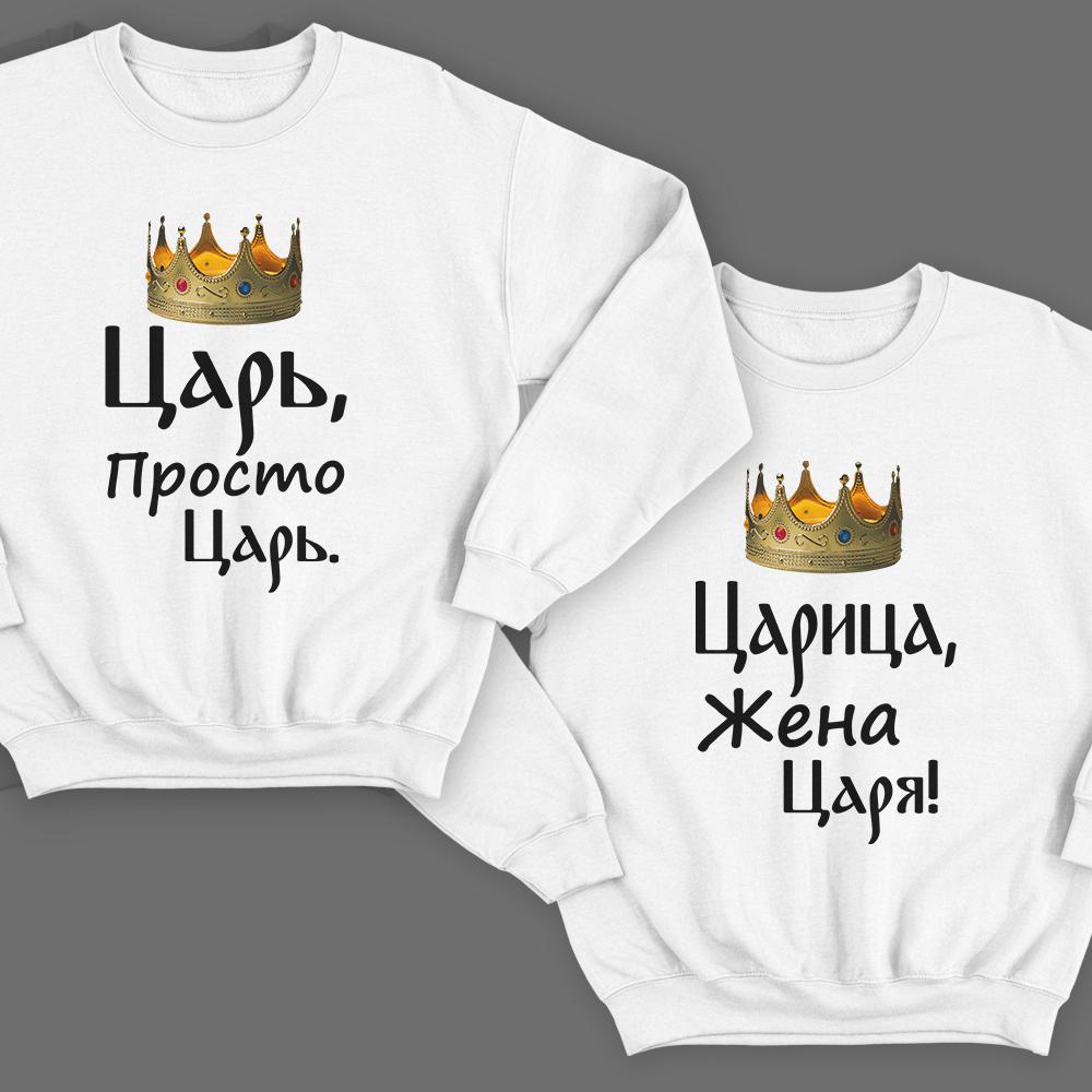 Парные свитшоты для мужа и жены с надписями «Царь, просто царь»