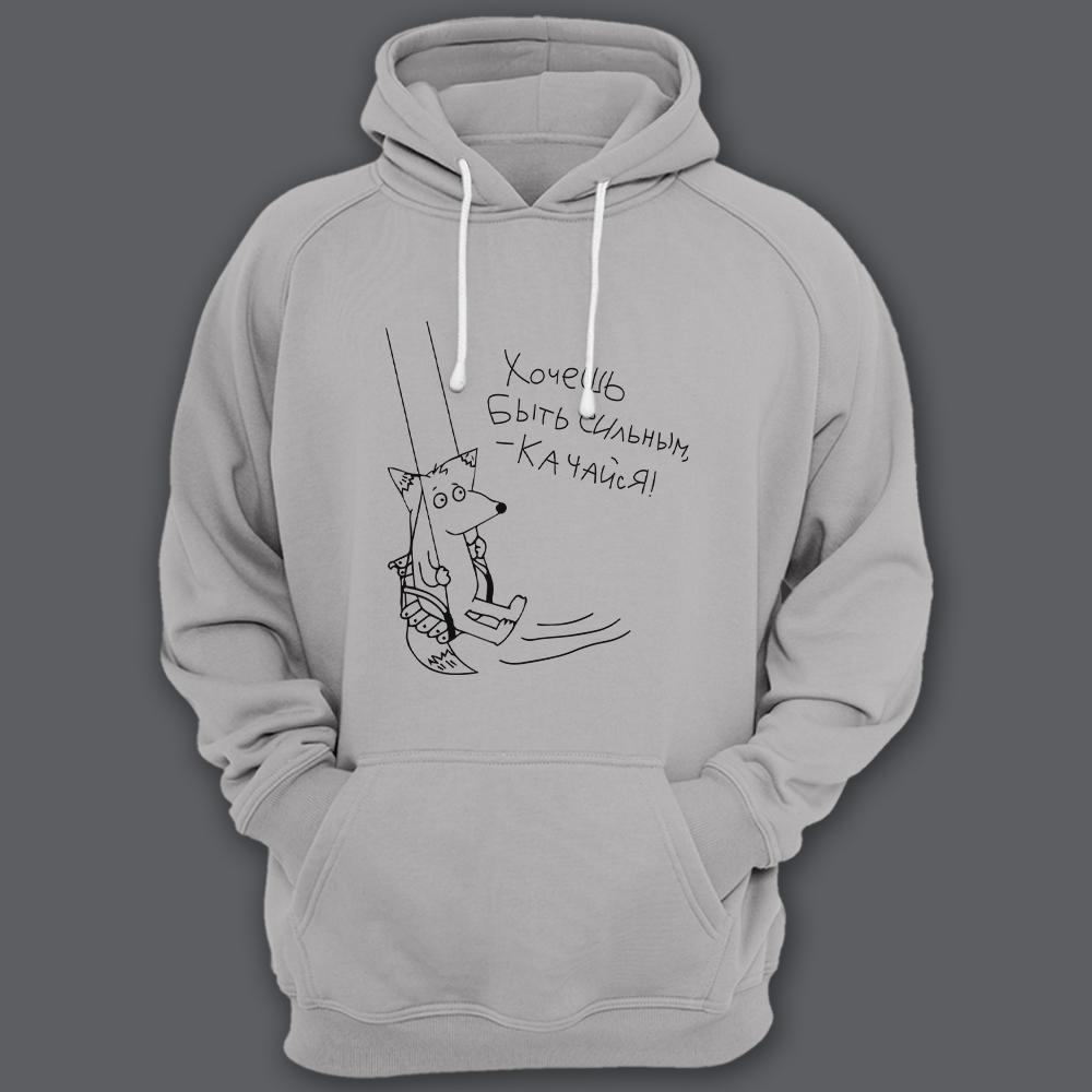 Толстовка с капюшоном с прикольной надписью «Хочешь быть сильным — качайся»