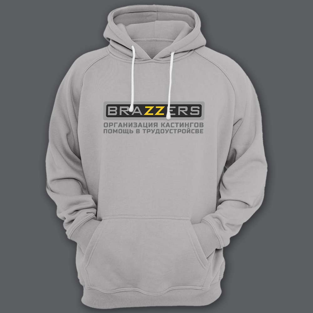 Прикольная толстовка с капюшоном с логотипом «Brazzers» и надписью «организация кастингов, помощь в трудоустройстве»
