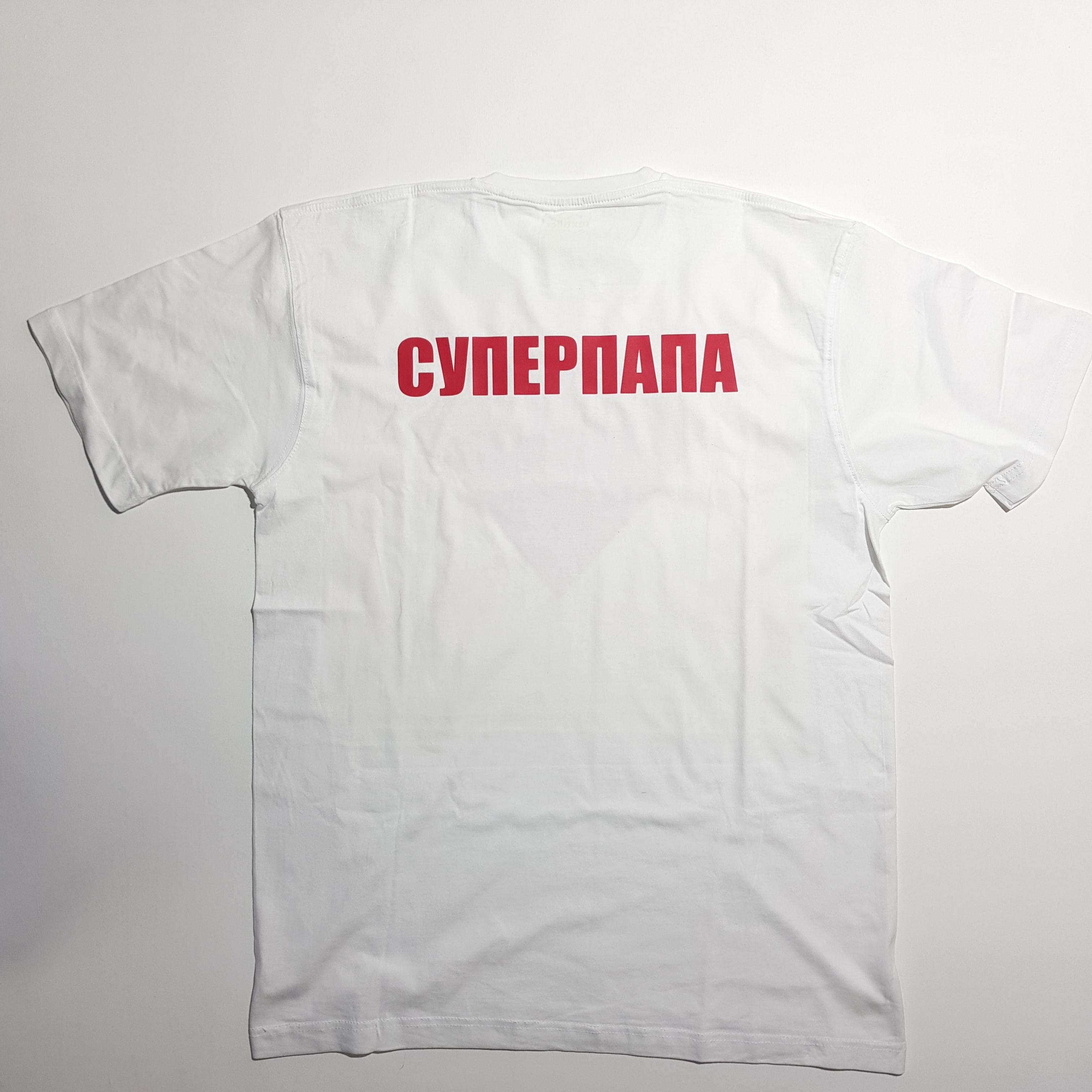 """Белая футболка с надписью """"Супер папа"""" (сзади)"""