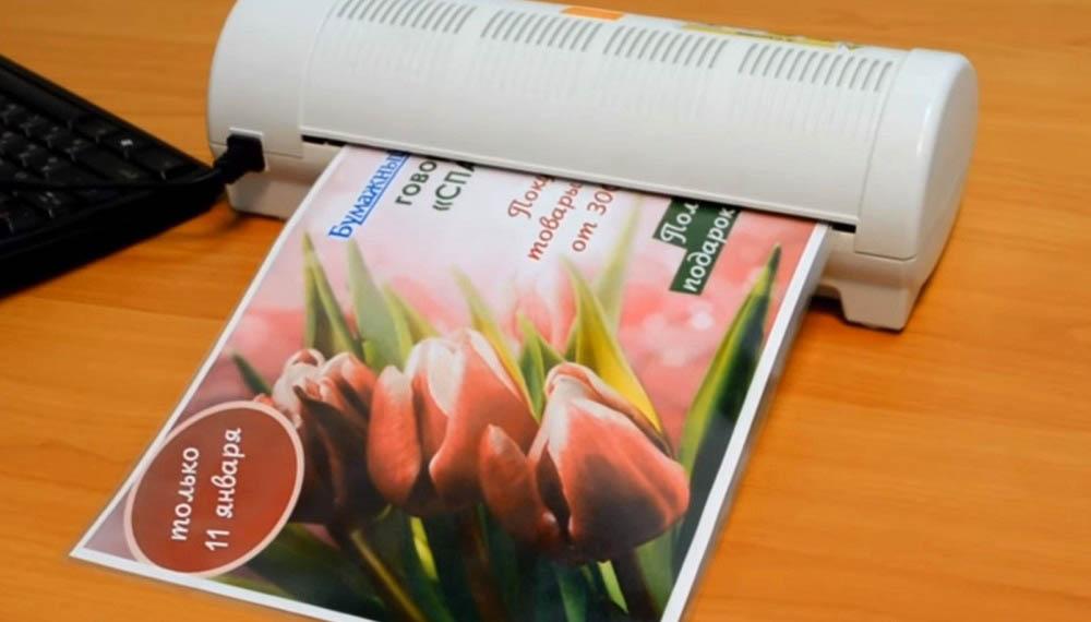ламинирование документов в студии Print.StudioSharp