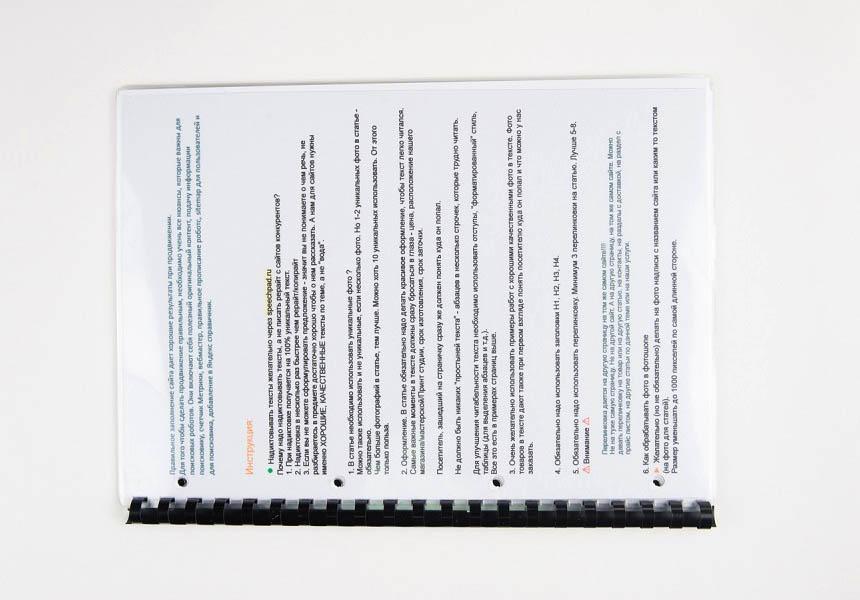 услуга брошюровки документов в студии PrintSharp