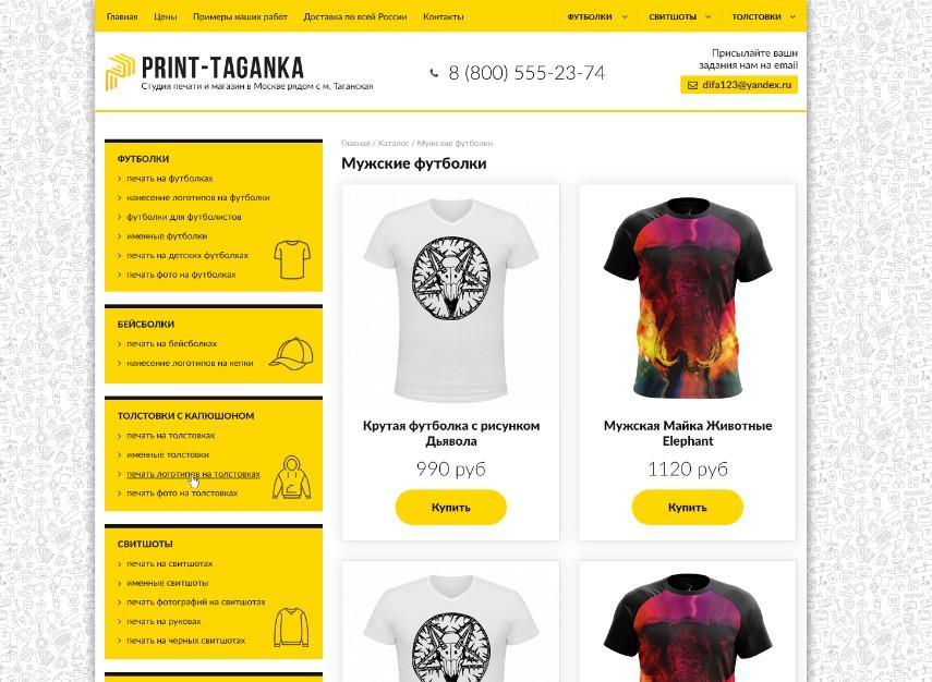 Сайт по продаже футболок с принтами за 10000 р.