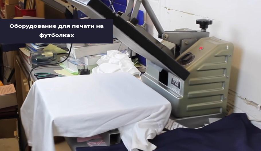 Оборудование для печати на футболках недорого в Москве | Print.StudioSharp.ru