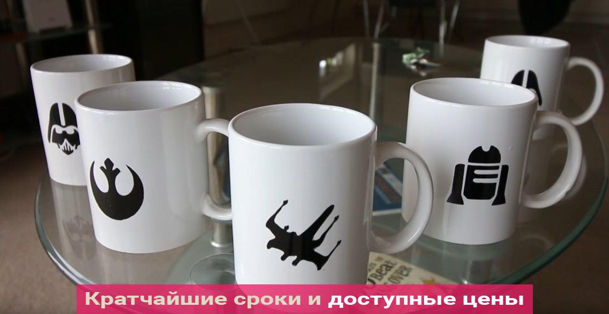 Принт на кружках в Москве недорого от 60 руб. | Print.StudioSharp.ru
