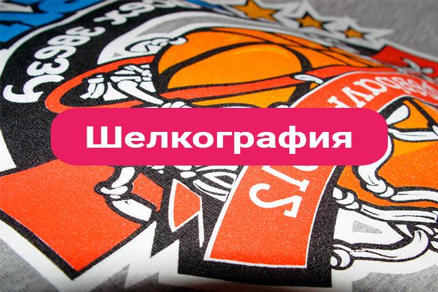 Шелкография в Москве недорого | Print.StudioSharp.ru