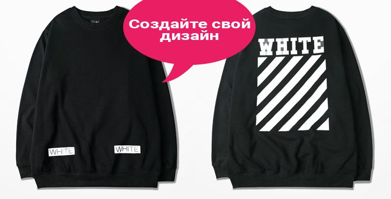 Свитшот с надписью на заказ у нас на Print.StudioSharp.ru