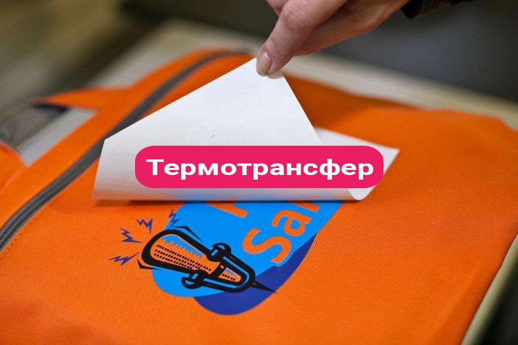 Термотрансфер по низким ценам | PrintStudioSharp.ru