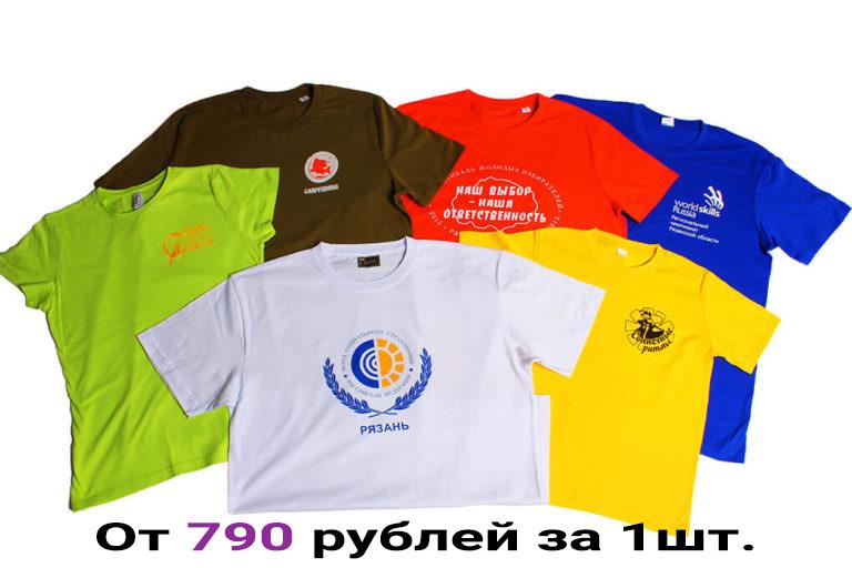 Футболки с логотипом на заказ недорого | Print.StudioSharp.ru