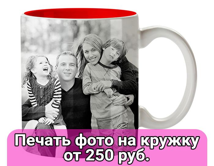 Печать фотографий на кружку недорого в Москве | Print.StudioSharp.ru