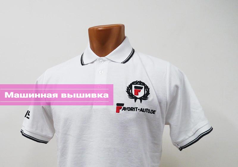 Печать логотипа футболки поло недорого Print.StudioSharp.ru
