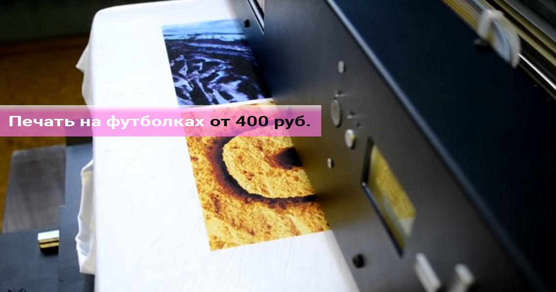 Печать на футболках от 400 руб. у нас на Print.StudioSharp.ru