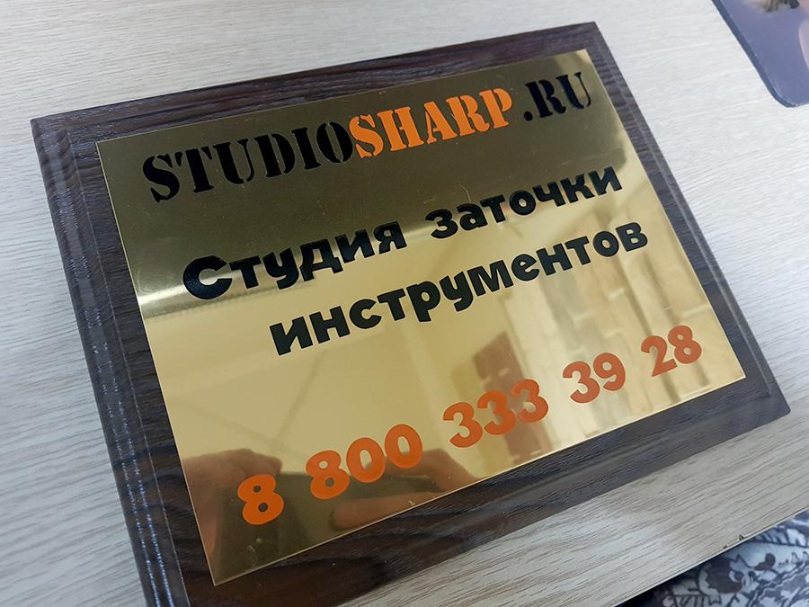 Изготовление табличек на дверь Print.StudioSharp.ru
