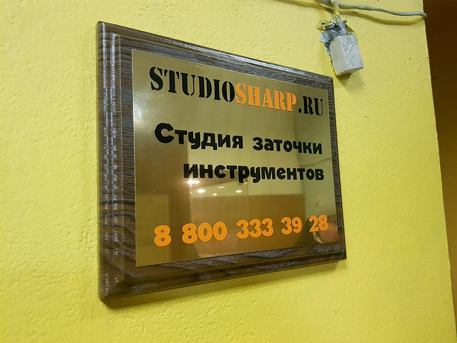 Изготовление табличек в Москве недорого Print.StudioSharp.ru