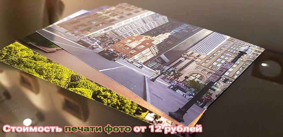 Стоимость печати фото от 12 рублей Print.StudioSharp.ru
